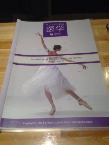 国際ダンス教育センター講習会